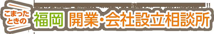 こまったときの福岡の会社設立・創業融資・助成金申請を徹底サポート!無料相談実施中!! 福岡 開業・会社設立相談所
